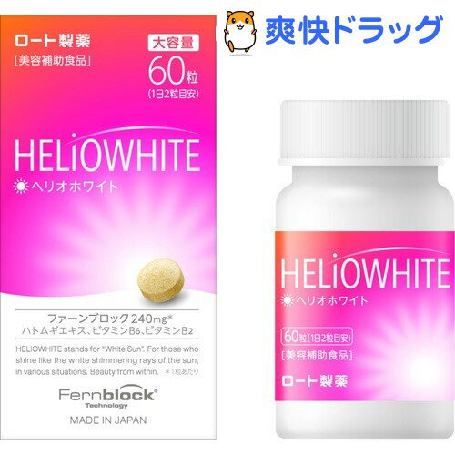 ロート ヘリオホワイト 大容量(60粒)【ロート】
