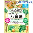 和光堂 グーグーキッチン 10種の野菜の八宝菜 9ヵ月〜(100g)【グーグーキッチン】