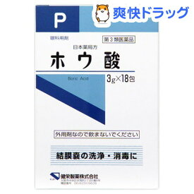 【第3類医薬品】健栄製薬 日本薬局方 ホウ酸(3g*18包)【ケンエー】
