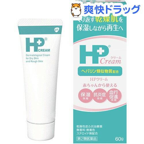 【第2類医薬品】HPクリーム(60g)【HP(エイチピー)】