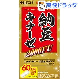 納豆キナーゼ2000FU(180粒)【井藤漢方】