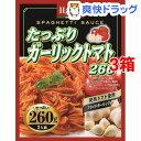 ハチ食品 たっぷりガーリックトマト260(260g*3箱セット)