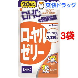 DHC ローヤルゼリー 20日分(60粒*3袋セット)【DHC サプリメント】