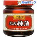 李錦記 具入り辣油(85g)【李錦記】[焼肉のタレ]