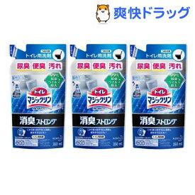 トイレマジックリン 消臭ストロング トイレ用洗剤 フレッシュハーブの香り 詰め替え(350ml*3個セット)【トイレマジックリン】