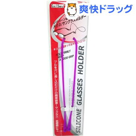 シリコーン製 メガネ/サングラス ホルダー パープル(1コ入)