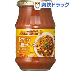 カゴメ アンナマンマ トマトと4種のチーズ(330g)【アンナマンマ】[パスタソース]