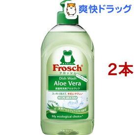 フロッシュ 食器用洗剤 アロエの香り(300ml*2コセット)【フロッシュ(frosch)】