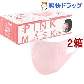 不織布マスク 3Dエアリータイプ シルキーピンク 小さめサイズ 個包装(30枚入*2箱セット)