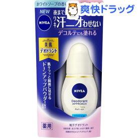 ニベア デオドラント パールトーン ロールオン ホワイトソープの香り(40ml)【ニベア】
