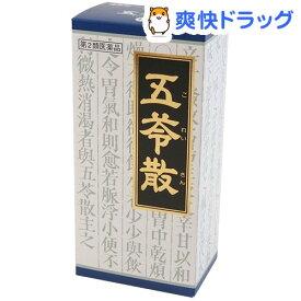 【第2類医薬品】「クラシエ」漢方 五苓散料エキス顆粒(45包)【クラシエ漢方 青の顆粒】