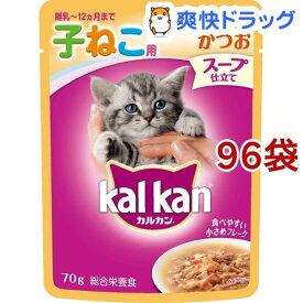 カルカン パウチ かにかま入りかつお スープ仕立て 子ねこ用(70g*96袋セット)【dalc_kalkan】【m3ad】【カルカン(kal kan)】[キャットフード]