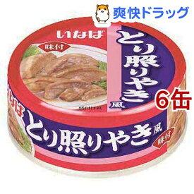 いなば とり照りやき風(75g*6缶セット)[缶詰]