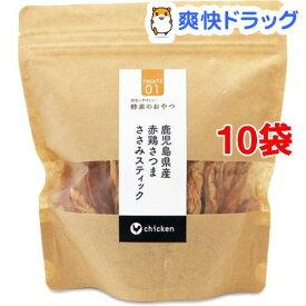 酵素のおやつ 鹿児島県産赤鶏さつまささみ スティックM(180g*10袋セット)