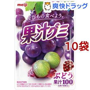 明治 果汁グミ ぶどう(51g*10コ)【果汁グミ】