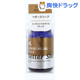 プチエッセンシャルオイル ブレンド ベタースリープ(5ml)【プチエッセンシャルオイル】