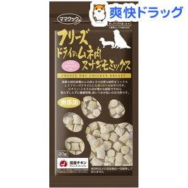 ママクック フリーズドライのムネ肉スナギモミックス 犬用(20g)【ママクック】