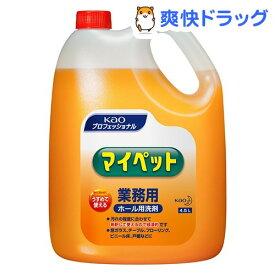 花王プロフェッショナル マイペット(4.5L)【花王プロフェッショナル】