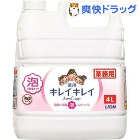 業務用 キレイキレイ 薬用泡ハンドソープ(4L)【キレイキレイ】