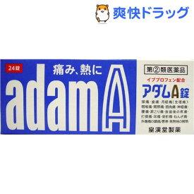 【第(2)類医薬品】アダムA錠(セルフメディケーション税制対象)(24錠)【アダムA錠】