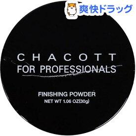 チャコット フォー プロフェッショナルズ フィニッシングパウダー 761 ナチュラル(30g)【チャコット】