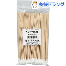 ハクジウ綿棒 2号(100本入)