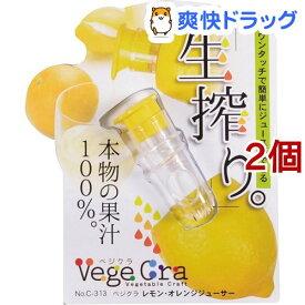ベジクラ レモン・オレンジジューサー C-313(1コ入*2コセット)【ベジクラ(Vege Cra)】