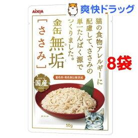 金缶 無垢 ささみ(50g*8袋セット)【金缶シリーズ】