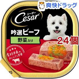 シーザー 吟選ビーフ 野菜入り(100g*24コセット)【d_cesar】【シーザー(ドッグフード)(Cesar)】[ドッグフード]