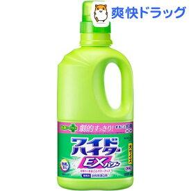ワイドハイター EXパワー 漂白剤 本体 大サイズ(1L)【ワイドハイター】