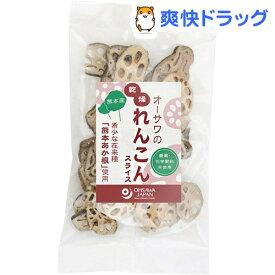オーサワの乾燥れんこん(スライス) 熊本産(30g)【オーサワ】