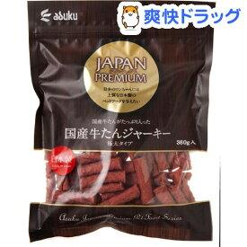 ジャパンプレミアム 国産牛たんジャーキー 極太タイプ(360g)【ジャパンプレミアム】