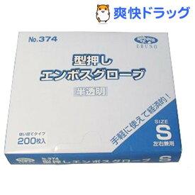 【訳あり】食品加工用 ポリエチ手袋 半透明 Sサイズ(200枚入)