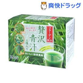 コラーゲン配合 贅沢青汁 3種入り(3g*25包)【ブライト産業】