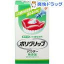 ポリグリップパウダー 無添加 入れ歯安定剤(50g)【ポリグリップ】