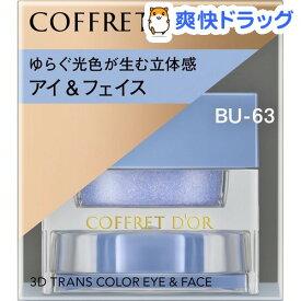 コフレドール 3Dトランスカラー アイ&フェイス BU-63 ラグーン(3.3g)【コフレドール】