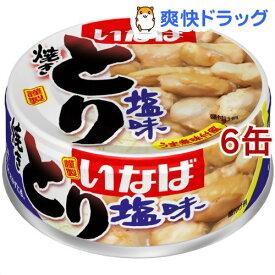 いなば とり 塩味(65g*6缶セット)[缶詰]