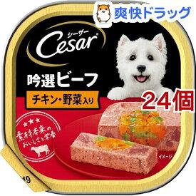 シーザー 吟選ビーフ チキン・野菜入り(100g*24コセット)【d_cesar】【シーザー(ドッグフード)(Cesar)】[ドッグフード]