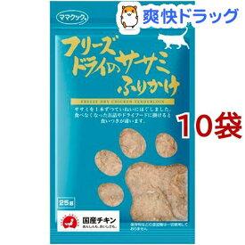 ママクック フリーズドライのササミふりかけ 猫用(25g*10コセット)【ママクック】