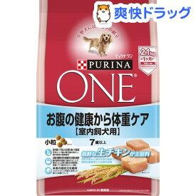 ピュリナワン ドッグ 7歳以上 室内飼犬用 お腹の健康から体重ケア 小粒 チキン(2.1kg)【d_one】【d_one_dog】【dalc_purinaone】【ピュリナワン(PURINA ONE)】[ドッグフード]