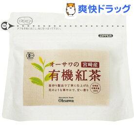オーサワの宮崎産有機紅茶(ティーバッグ)(60g(3g*20包))【オーサワ】