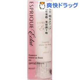 エスプリーク エクラ 明るさ持続 美容液下地 EX(25g)【エスプリーク エクラ】