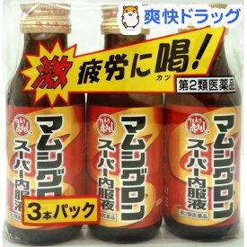 【第2類医薬品】マムシグロン スーパー内服液(100ml*3本入)【阪本の赤まむし】