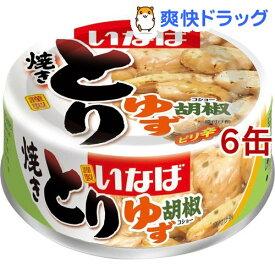 いなば 焼きとりゆず胡椒(65g*6缶セット)【いなば】[缶詰]