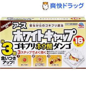 アース ホワイトキャップ ゴキブリホウ酸ダンゴ(16個入)【アース】