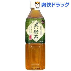神戸茶房 濃い緑茶(500ml*24本入)【神戸茶房】