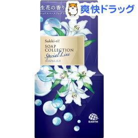 お部屋のスッキーリ!Sukki-ri!ソープコレクション ソープ&リリーの香り(400ml)【スッキーリ!(sukki-ri!)】