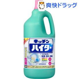 キッチンハイター キッチン用漂白剤 特大 ボトル(2500ml)【ハイター】