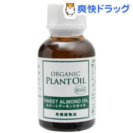 プラントオイル 有機スイートアーモンドオイル(25ml)【生活の木 プラントオイル】