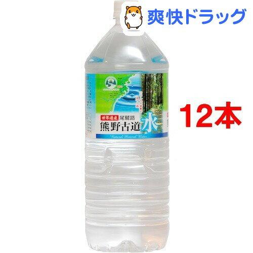 熊野古道水(2L*6本入*2コセット)【熊野古道】[水 2l 12本 ミネラルウォーター 水]【送料無料】